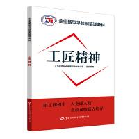 工匠精神――企业新型学徒制培训教材