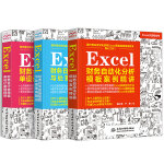Excel财务应用案例精讲:财务自动化分析+财务数据核算处理+财务常用表单设计(彩色版)(套装共3册)
