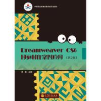 【二手旧书8成新】Dreamweaver CS6网页制作案例应用(第2版(附/改革创新示范教材 蔡薇 97870403