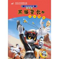 中国动画经典升级版:黑猫警长2空中擒敌