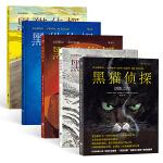 黑猫侦探:阴影之间+极寒之国+红色灵魂+缄默地狱+阿马里洛(套装共5册)