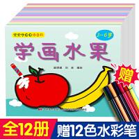 宝宝学画画涂色书共12册(赠12册水彩笔)爸妈的选择 3-6岁儿童涂鸦