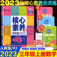 核心素养天天练三年级上数学上册人教版2021秋三年级小学一课一练同步训练辅导资料阶