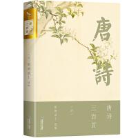 唐诗三百首 双封烫金珍藏版 国学家塾读本