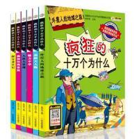 畅销书籍 疯狂的十万个为什么 外星人的地球之旅系列丛书 全套18册 《神秘的海盗探奇》《宝藏寻踪之旅》《探宝者日记》.