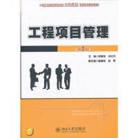 【二手旧书8成新】工程项目管理(第2版 仲景冰,王红兵 9787301200759