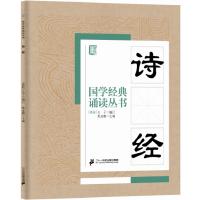 国学经典诵读丛书:诗经 9787556808342