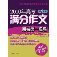 2010年高考满分作文 第1现场 《第一现场》编写组 9787501977604