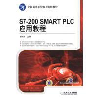 S7-200 SMART PLC 应用教程 廖常初 9787111487081