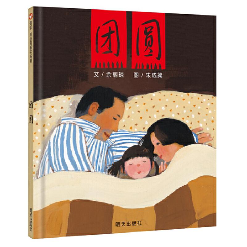 信谊绘本:3-6岁中国传统文化绘本·团圆 一部将民族传统文化、现代生活内涵、儿童心理情感恰切而有机地融为一体,具有人情味、历史感、艺术美的感人绘本