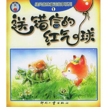 送错信的红气球——绿风森林童话故事系列(1)