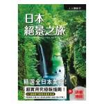 【中商原版】日本�^景之旅 港台原版 K&B PUBLISHERS 人人 旅�[ 日本 日本旅�[
