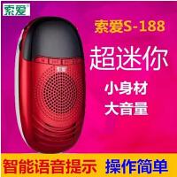 【支持礼品卡】索爱 S-188迷你老人收音机小音响插卡音箱老年便携晨练MP3播放器