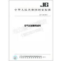 JG/T 404-2013 空气过滤器用滤料