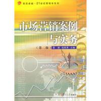 【二手旧书8成新】市场营销案例与实务(第二版 雷鹏,杨顺勇 9787309080131