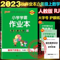 小学学霸作业本六年级上册数学人教版2021秋