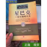 【二手旧书9成新】星巴克:一切与咖啡无关 几页笔记 /(美)霍华德・毕哈(Howard Beh