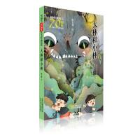 新中国成立70周年儿童文学经典作品集 大林和小林