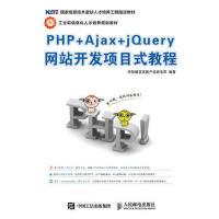 【旧书二手书8新正版】 PHP+Ajax+jQuery网站开发项目式教程 传智播客高教产品研发
