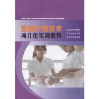 基础护理技术项目化实训教程 9787209093804