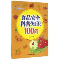 食品安全科普知识100问 朱世龙 9787530481677