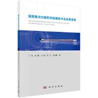 【按需印刷】-隧道激光扫描形变检测技术及仿真系统