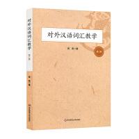 对外汉语词汇教学(第二版)