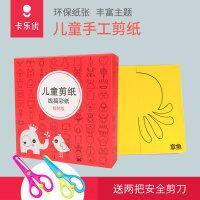 卡乐优儿童剪纸书宝宝手工折纸书DIY手工制作材料幼儿园3-6岁