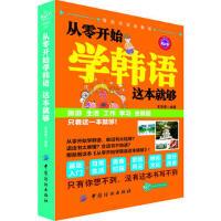 【二手旧书8成新】从零开始学韩语这本就够 王学思 9787506491662