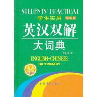 【二手旧书8成新】2012 学生实用英汉双解大词典(缩印本第3版 高凌 9787500671459