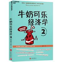 【新书店正版】牛奶可乐经济学2 (美)罗伯特・弗兰克(Robert H.Frank) 湛庐文化 出品 97875502