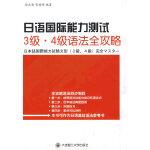 日语国际能力测试3级・4级语法全攻略RY