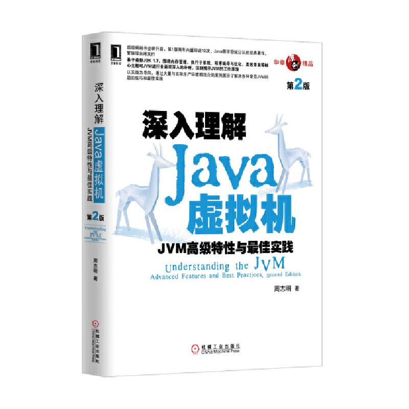 深入理解Java虚拟机:JVM高级特性与最佳实践(第2版)超级畅销书全新升级,第1版两年内印刷近10次,Java图书领域公认的经典著作,繁体版台湾发行
