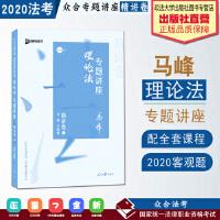 众合精讲卷 马峰讲理论法 2020众合专题讲座 马峰讲理论法 精讲卷 司法考试2020年国家法律职业资格考试讲义 教材