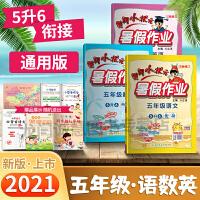 2020新版 黄冈小状元寒假作业五年级 语文 同步五年级课本作业类 通用版