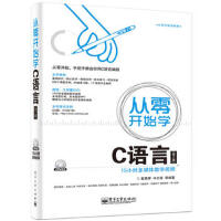 【二手旧书8成新】从零开始学C语言(第2版(含 戴晟晖 9787121243059