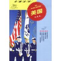 【二手旧书8成新】走遍全球:美国 日本大宝石出版社,韩亚第 9787503221163