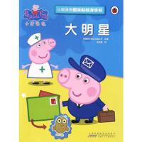 大明星-小猪佩奇趣味贴纸游戏书 圣孙鹏 9787539792316