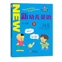 通向哈佛-新幼儿英语3(5-6岁)(附光盘)