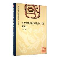 百吉撰台湾文献丛刊序跋选录
