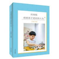 全新正版 用围棋成就孩子更好的人生 王煜辉 青岛出版社 9787555271277缘为书来图书专营店