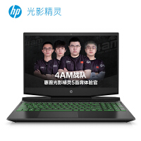 惠普(hp) 光影精灵5代 15-dk0133TX 15.6英寸游戏本笔记本电脑(i7-9750H 8G 512GSS