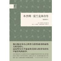 本杰明・富兰克林自传(插图本)(国民阅读经典)
