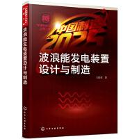 """""""中国制造2025""""出版工程--波浪能发电装置设计与制造"""