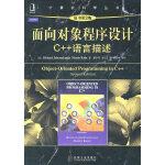 面向对象程序设计――C++语言描述(原书第2版)