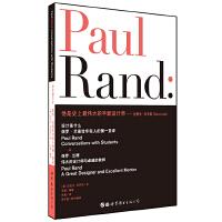 设计是什么:保罗・兰德给年轻人的第一堂课