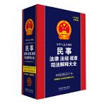 中华人民共和国民事法律法规规章司法解释大全(2018年版)(总第四版)