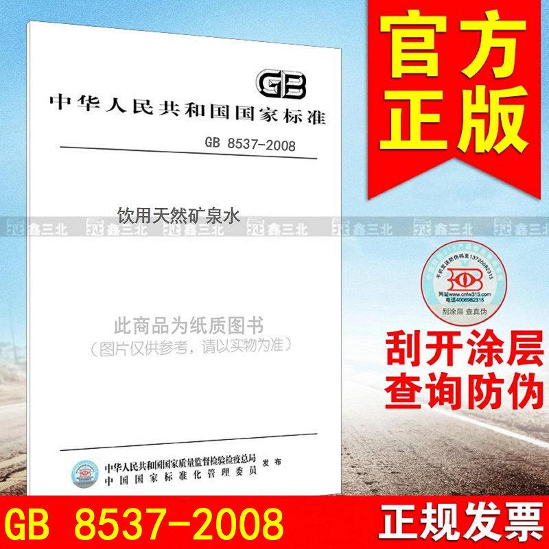 GB 8537-2008饮用天然矿泉水