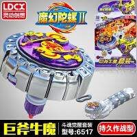 正版灵动魔幻陀螺2代玩具二代梦幻战斗盘对战全套装焰天火龙王 巨斧牛魔