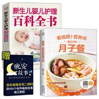 全套2册育儿书籍父母必读 婴儿+月子餐30天食谱  新生的儿宝宝护理书 月子餐42天食谱书 孕妇产后坐月子月嫂培训教材书籍 新手妈妈育儿书